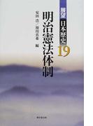 展望日本歴史 19 明治憲法体制