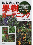 はじめての果樹ガーデニング 果樹庭園の設計と人気果樹のやさしい育て方・栽培法71種