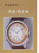 国産腕時計 12 戦前・戦後編