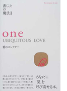 One ubiquitous love 愛のコレクター Born to discover the truth