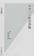 キヤノン特許部隊 (光文社新書)(光文社新書)
