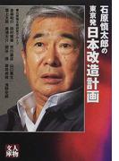 石原慎太郎の東京発日本改造計画 (人物文庫)(人物文庫)