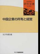 中国企業の所有と経営 (研究双書)