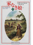 家なき娘 上 (偕成社文庫)(偕成社文庫)