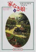 家なき娘 下 (偕成社文庫)(偕成社文庫)