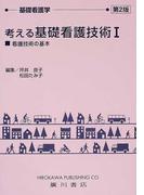 考える基礎看護技術 第2版 1 看護技術の基本 (基礎看護学)