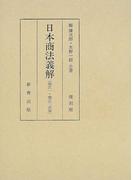 日本商法義解 復刻版