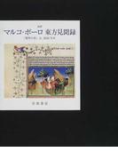 全訳マルコ・ポーロ東方見聞録 『驚異の書』fr.2810写本