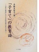 「子育て」の教育論 日本の家庭における女性役割の変化を問う