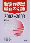 循環器疾患最新の治療 2002−2003