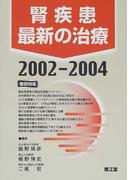 腎疾患最新の治療 2002−2004
