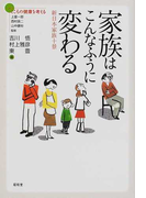 家族はこんなふうに変わる 新日本家族十景 (こころの健康を考える)