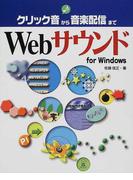 Webサウンドfor Windows クリック音から音楽配信まで