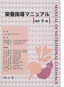 栄養指導マニュアル 改訂3版