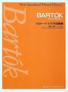 バルトークピアノ作品集 2 (ニュー・スタンダードピアノ曲集)