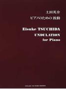 ピアノのための波動