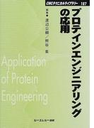 プロテインエンジニアリングの応用 普及版 (CMCテクニカルライブラリー)