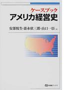 ケースブックアメリカ経営史 (有斐閣ブックス)