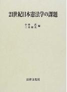 21世紀日本憲法学の課題