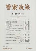 警察政策 第4巻第1号(2002)