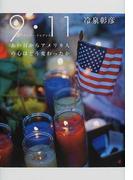 9・11 あの日からアメリカ人の心はどう変わったか