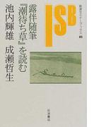露伴随筆『潮待ち草』を読む (岩波セミナーブックス)