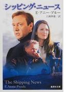シッピング・ニュース (集英社文庫)(集英社文庫)
