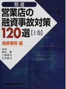 精選営業店の融資事故対策120選 上巻 融資事例編