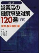 精選営業店の融資事故対策120選 下巻 担保・保証事例編