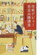 作家デビュー完全必勝講座 若桜木流奥義書