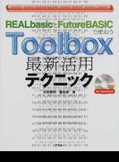 Toolbox最新活用テクニック REALbasicとFutureBASICで使おう (Mac power books)