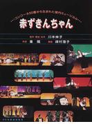 赤ずきんちゃん コンコーネ50番から生まれた室内ミュージカル