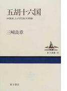 五胡十六国 中国史上の民族大移動 (東方選書)