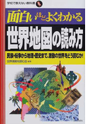 面白いほどよくわかる世界地図の読み方 民族・紛争から地理・歴史まで、激動の世界をどう読むか! (学校で教えない教科書)