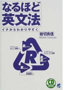 なるほど英文法 イチからわかりやすく (CD book)