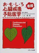 おもしろ看護心臓疾患予防医学