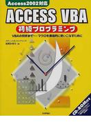 ACCESS VBA初級プログラミング VBAの初歩まで−マクロを徹底的に使いこなすために