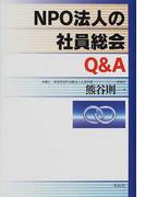 NPO法人の社員総会Q&A