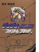 ジョジョの奇妙な冒険 (集英社文庫) 50巻セット