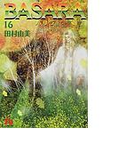 BASARA(小学館文庫) 16巻セット(小学館文庫)