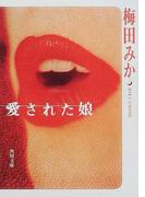 愛された娘 (角川文庫)(角川文庫)