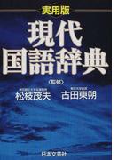現代国語辞典 実用版 改訂版