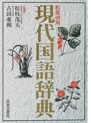 現代国語辞典 改訂版
