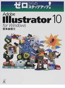 Adobe Illustrator 10 for Windows (ゼロからのステップアップ!)