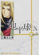 地平球EX Side:3 (ブロスコミックス)