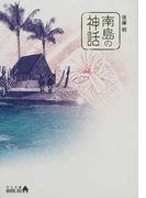 南島の神話 (中公文庫 BIBLIO)(中公文庫)