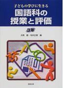 子どもの学びに生きる国語科の授業と評価 3年