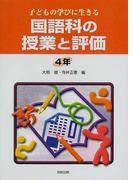 子どもの学びに生きる国語科の授業と評価 4年