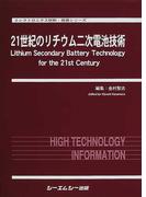 21世紀のリチウム二次電池技術