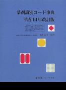 薬剤識別コード事典 平成14年改訂版
